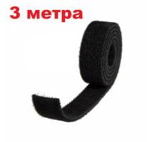 Лента липучка 3м (20мм)/500 У